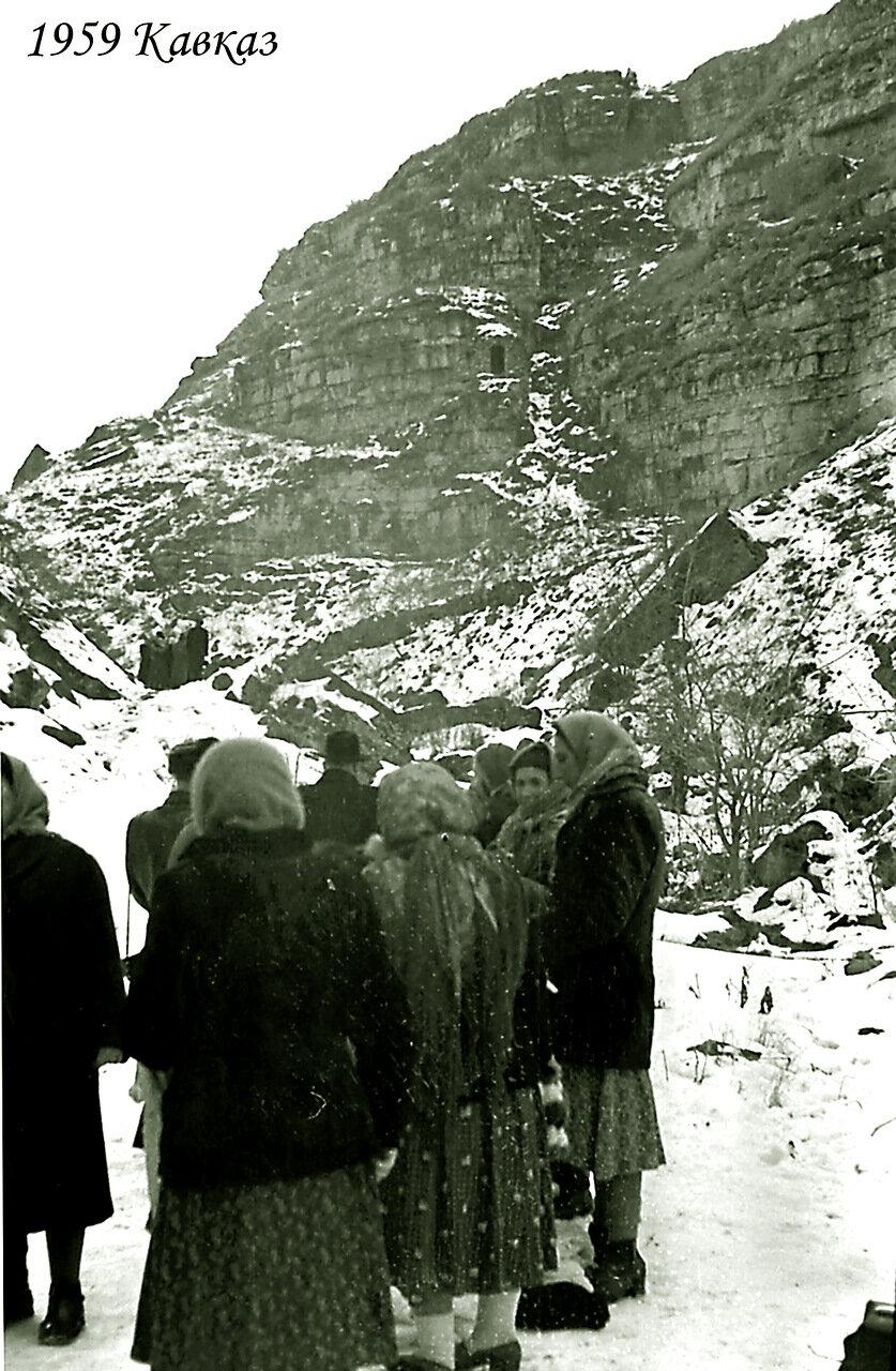 0. 1959. Кавказ