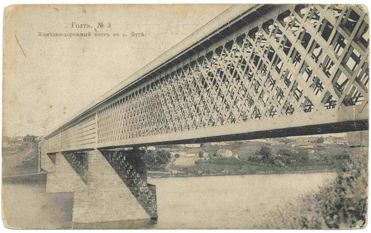 Железнодорожный мост на р.Буг