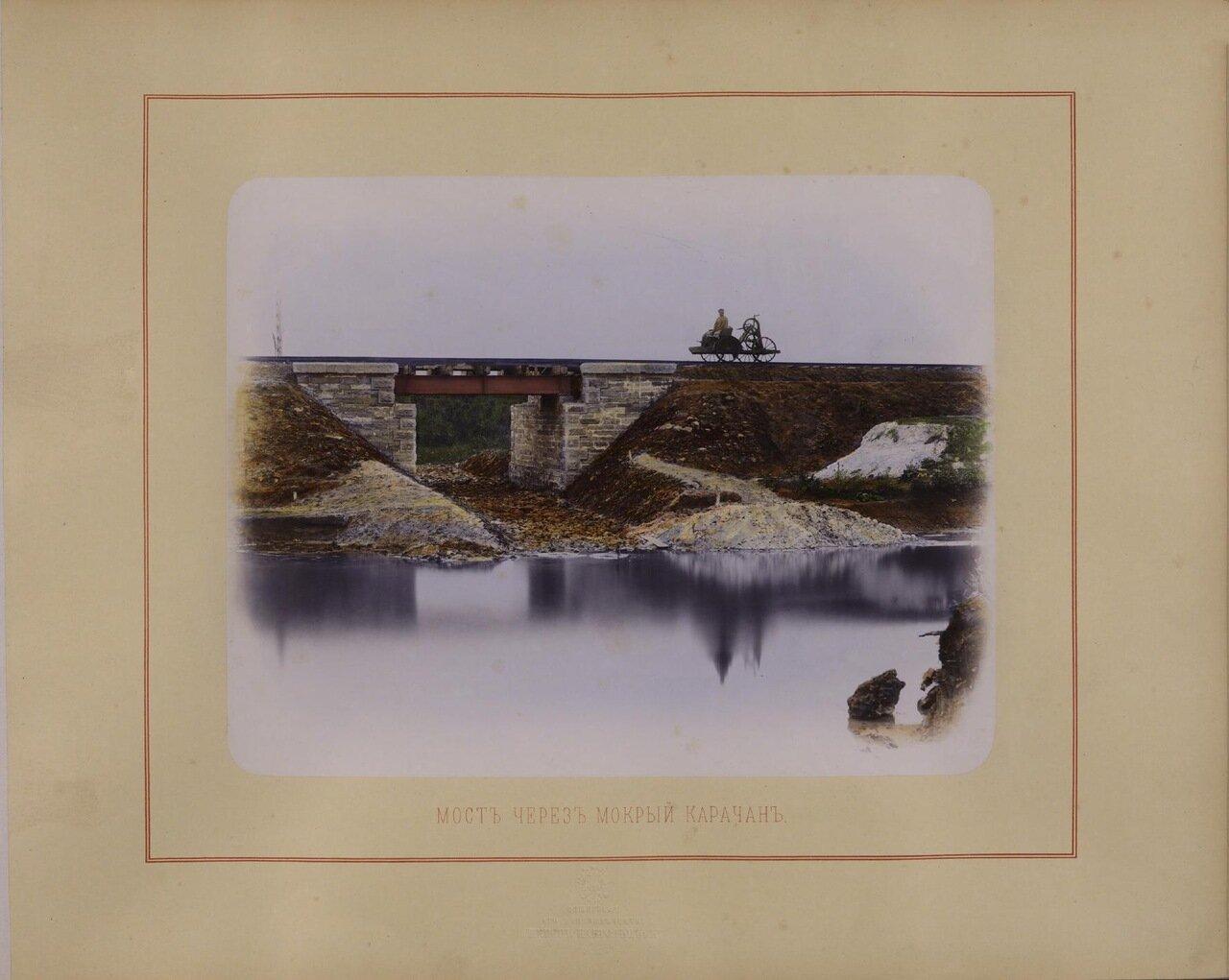 Мост через Мокрый Карачан. Ателье «Шерер и Набгольц».— 1869 г.