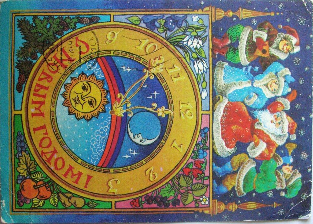 Фото новогодних открыток 70-х лет
