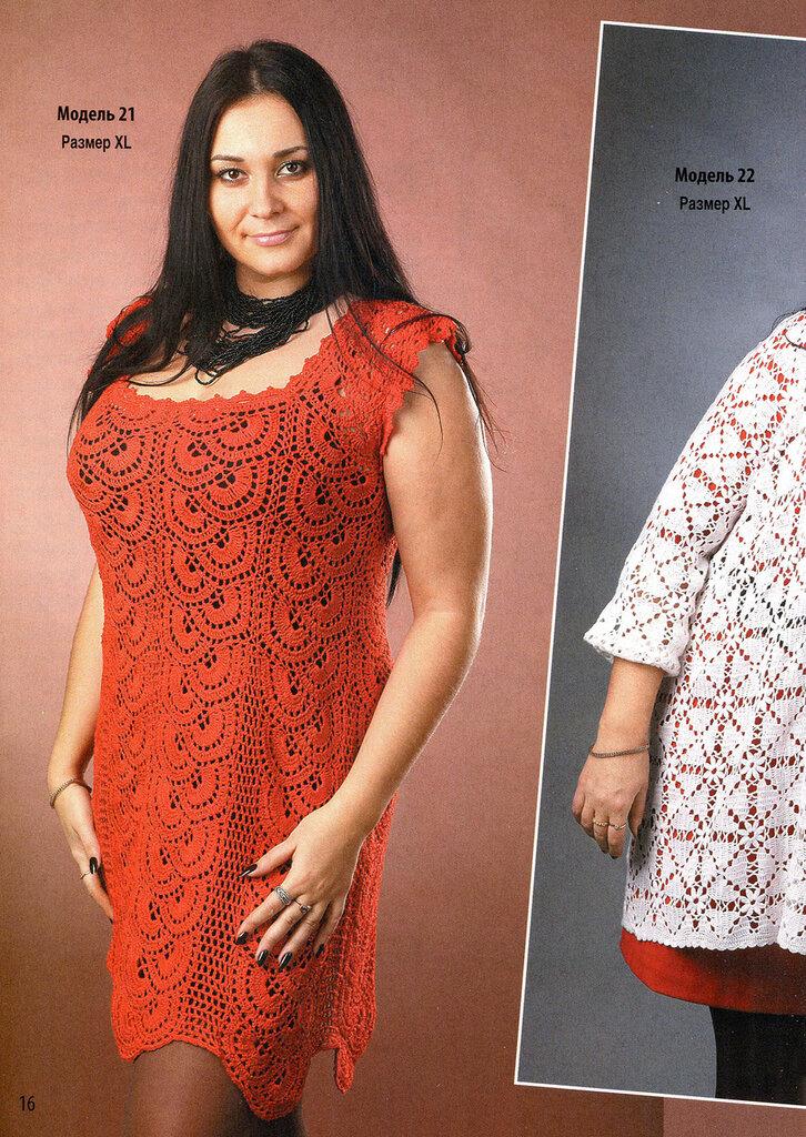 Вязание платья на полных женщин 13