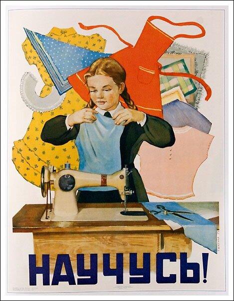 Советский педагогический плакат. Чему учили детей в СССР? 0_d099a_4d8e3c7e_XL