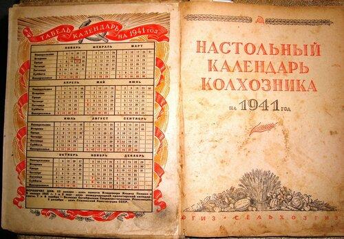 Праздничные дни на 1941 год.