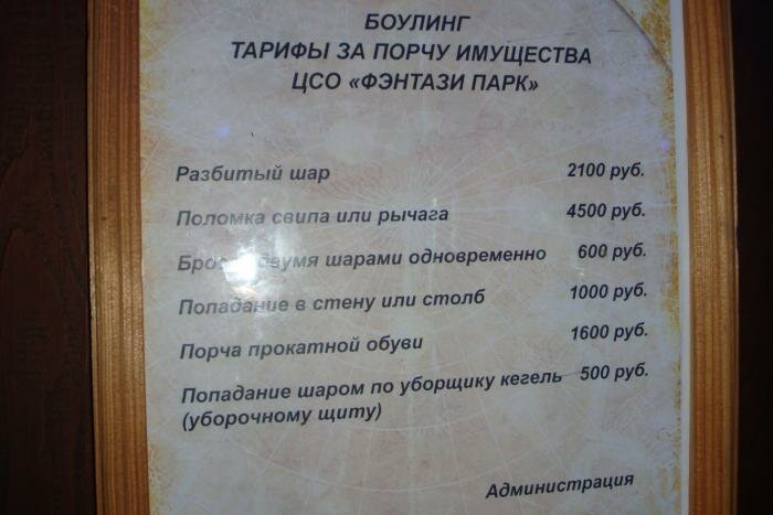 штраф за порчу имущества
