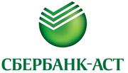 Сбербанк АСТ