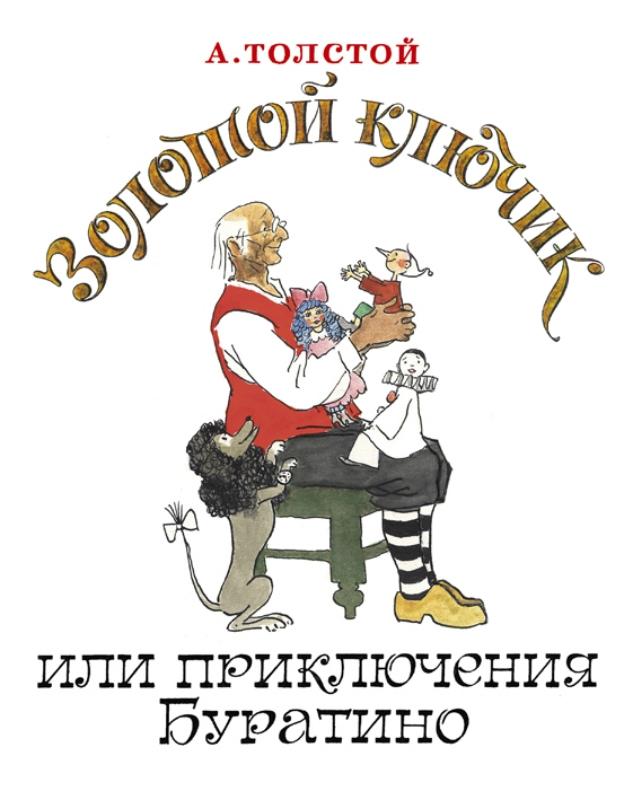 1276_Obl_Zolotoi_kluchik.indd