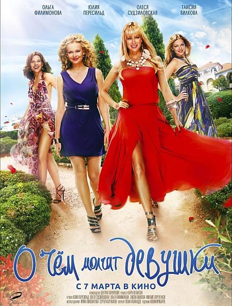 О чём молчат девушки (2013) DVD5 + BDRip 1080p/720p + HDRip + DVDRip