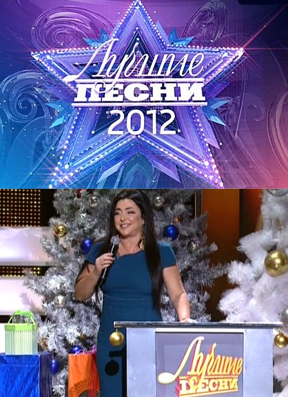 Лучшие песни 2012 (2012) SATRip