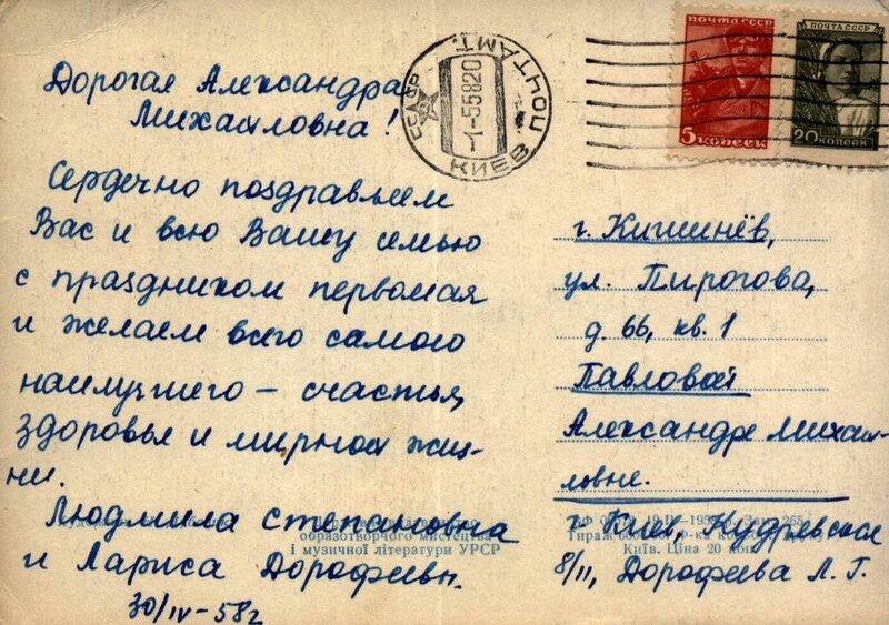 1958 1 Травня (б).jpg
