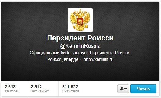 Автор блога kermlinrussia открыл свое лицо и зашкварился