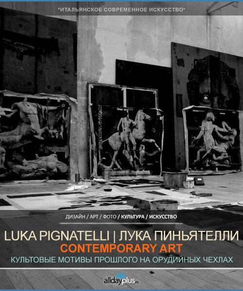 Лука Пиньятелли | Luca Pignatelli | Современное искусство Италии