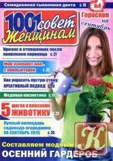 Журнал Журнал 1001 совет женщинам № 8 2015