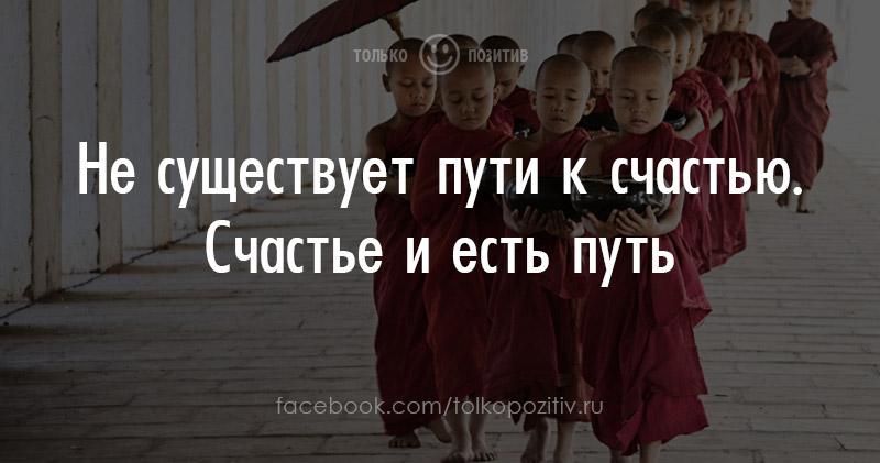 Не существует пути к счастью. Счастье и есть путь
