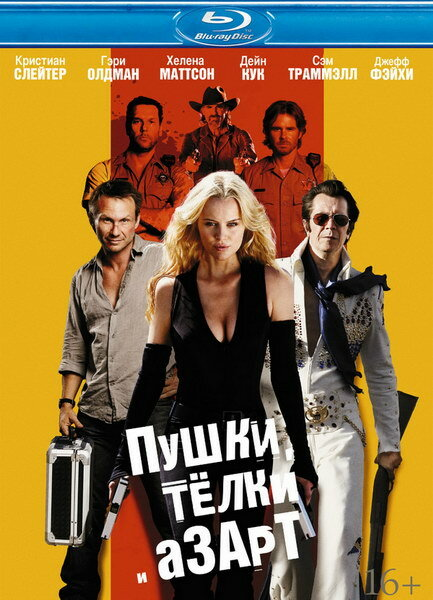 Пушки, телки и азарт / Guns, Girls and Gambling (2011) BDRip 1080p / 720p + HDRip