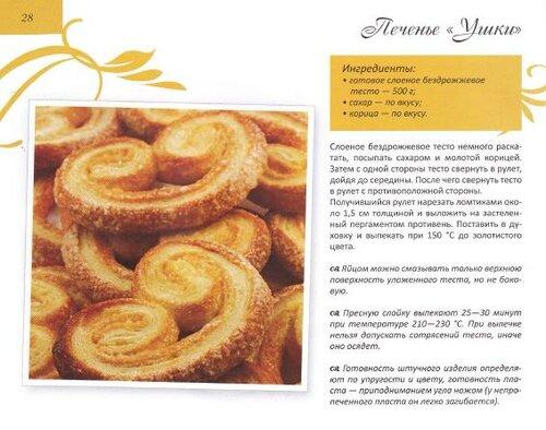 Рецепты из слоеного дрожжевое тесто с пошагово