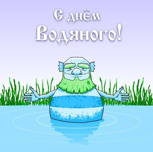 Поздравления от водяного 39