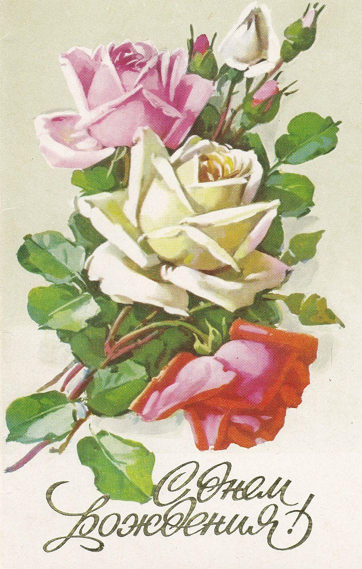 Цветные поздравление с днем рождения открытки