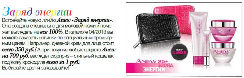 лучшие предложения каталога 04/2013