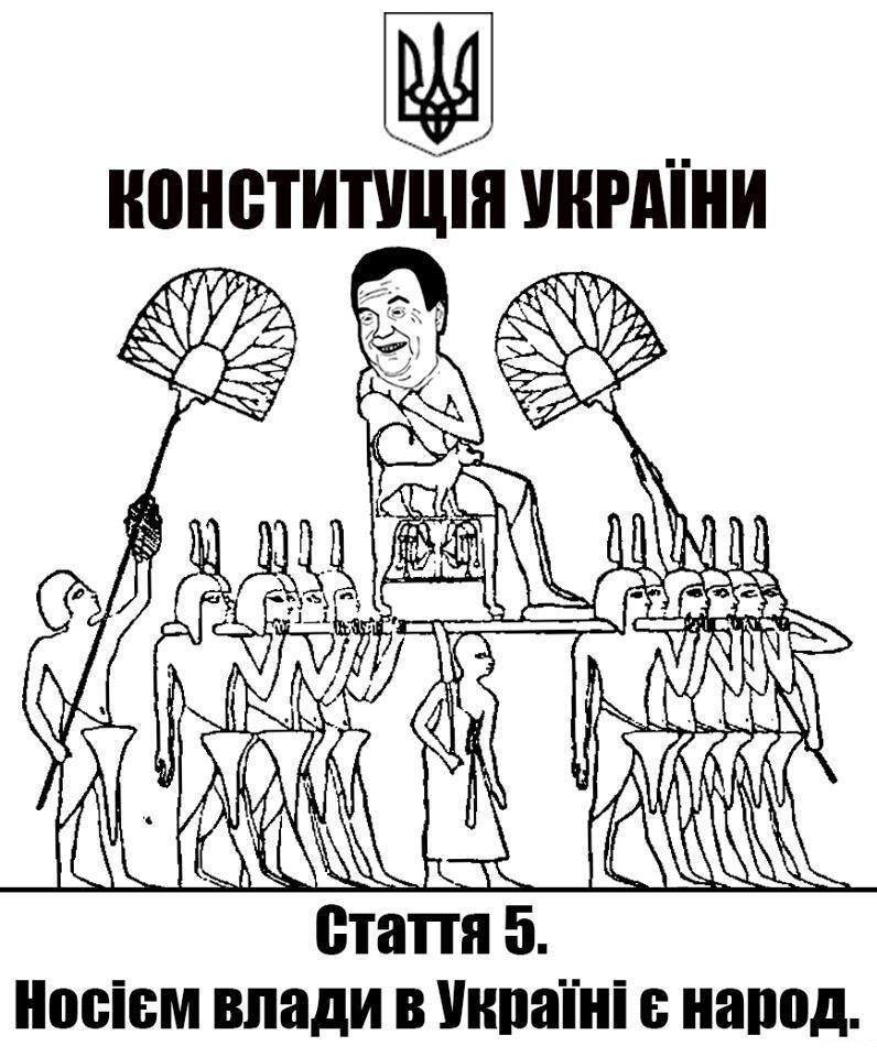 Конституция Украины, ст.5. Носителем власти в Украине является народ