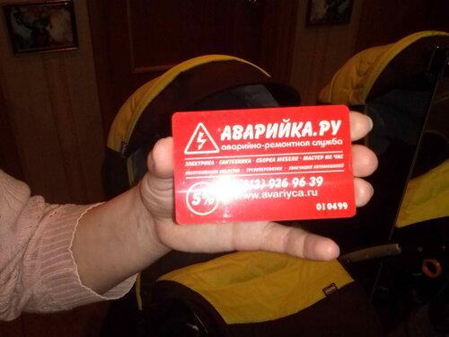 Фото 5. Дисконтная карта аварийно-ремонтной службы «Аварийка.ру».