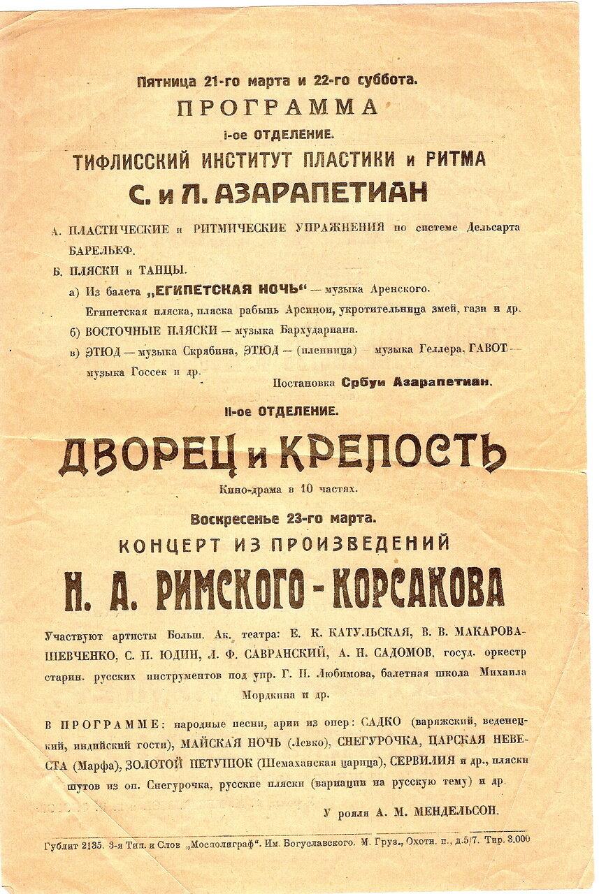Программа, Москва, 1924