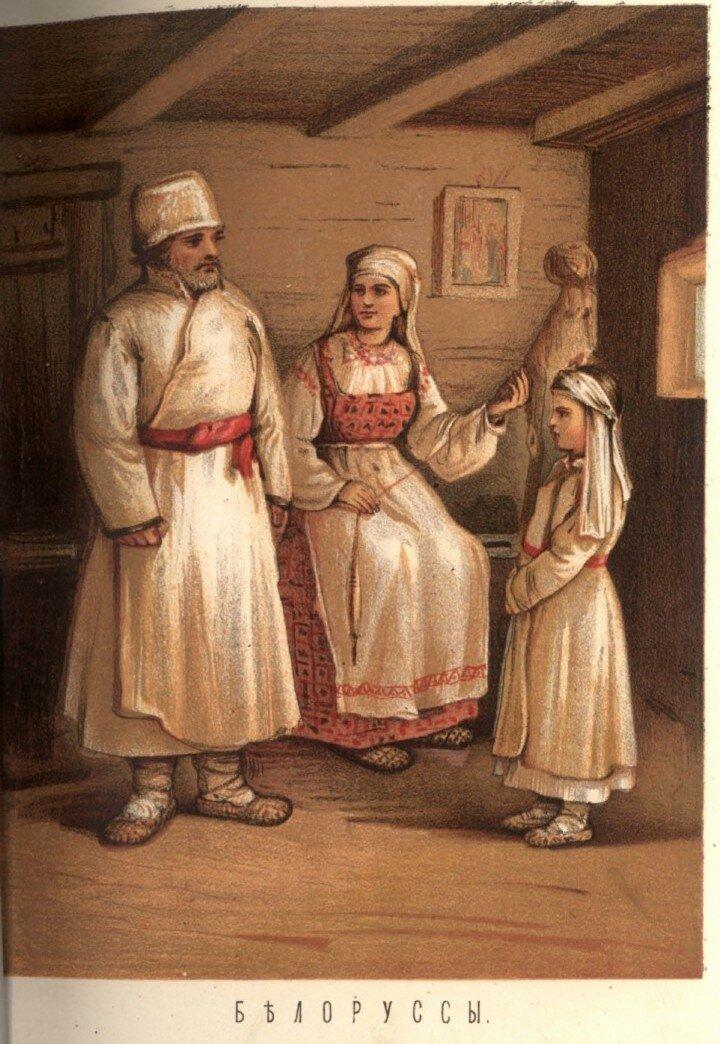 Белоруссы
