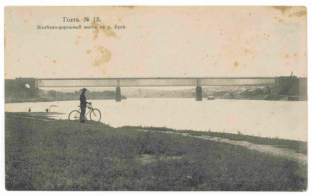 Железно-дорожный мост на р.Буг