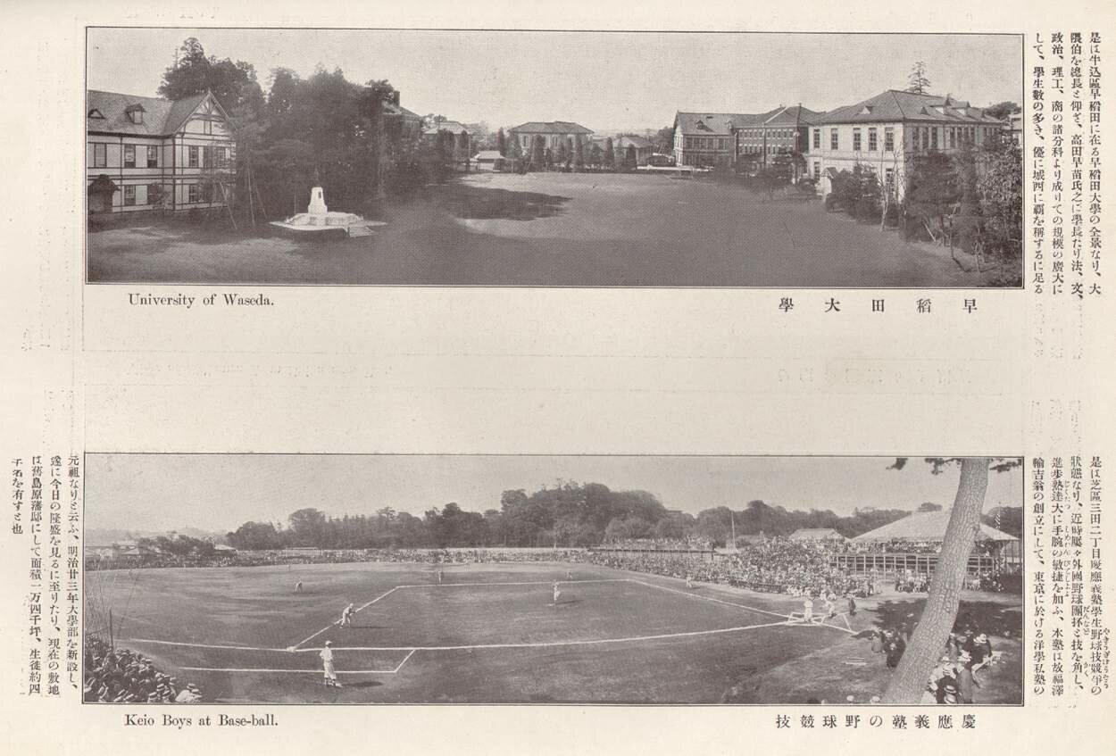 Университет Васэда и бейсбольный матч