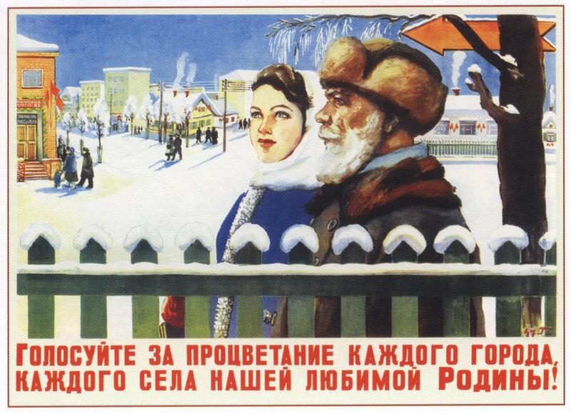 Предвыборный плакат, 1947 год