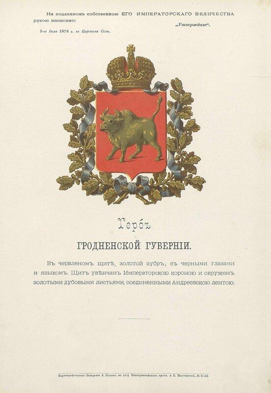 Гродненская губерния 1880 год