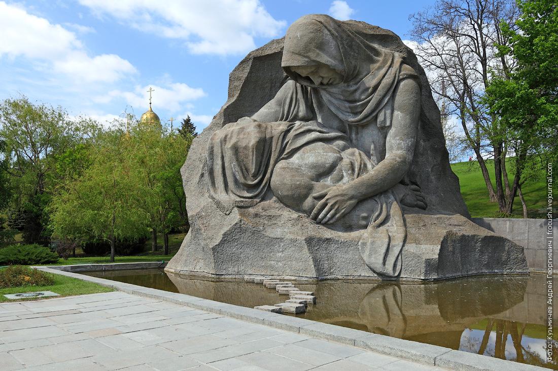 Площадь Скорби Монумент Скорбящая мать