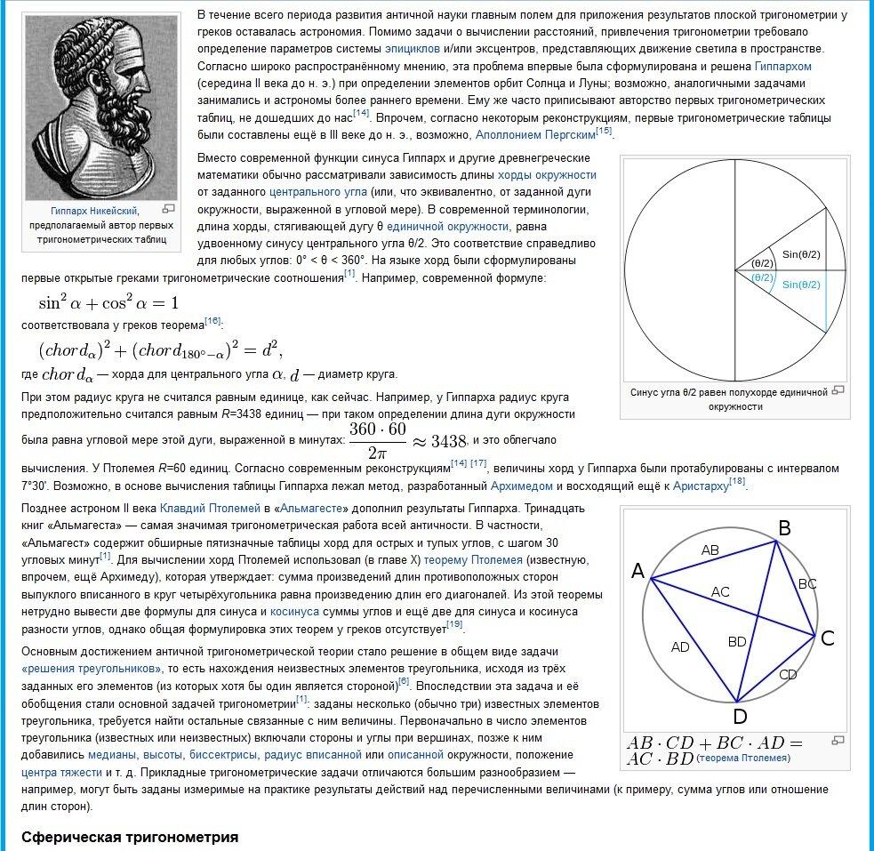 История тригонометрии 3