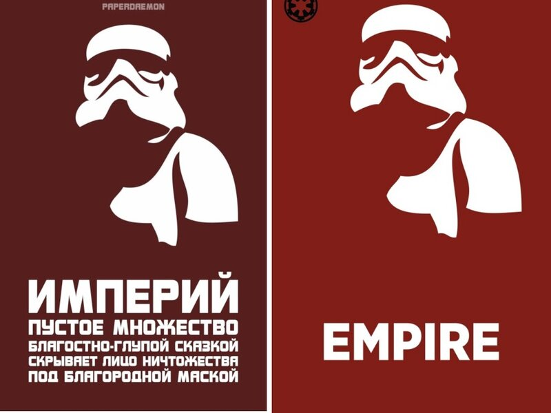 Папердемон, Панк, Лёха, нацизм, империя