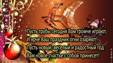 Шуточное новогоднее поздравление или тост