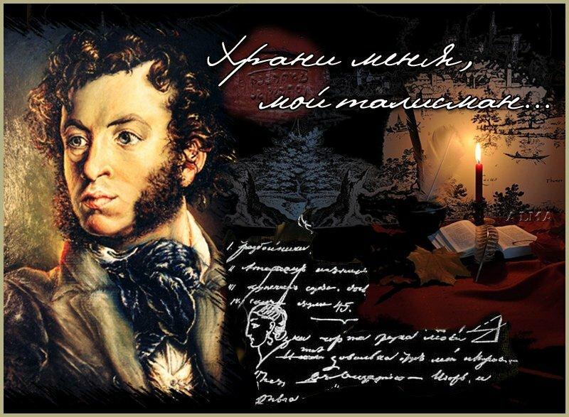 Стих храни меня мой талисман пушкин слушать