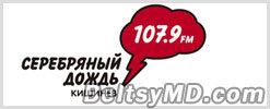 В Молдове больше не зазвучит «Серебряный дождь»