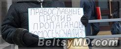 Гомосексуалисты в России — абсолютно свободны