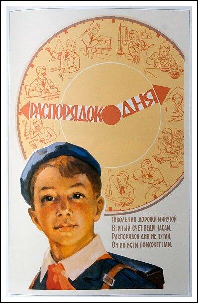 Советский педагогический плакат. Чему учили детей в СССР? 0_d09a4_882c6b_XL