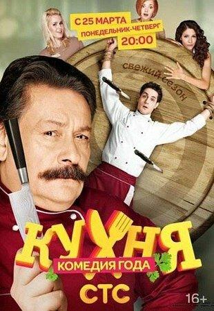 «Кухня» 12 серия (2 сезон) [2013] ситком, комедия (16+)