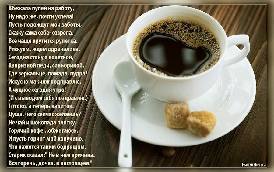 Открытка кофе в руке 681