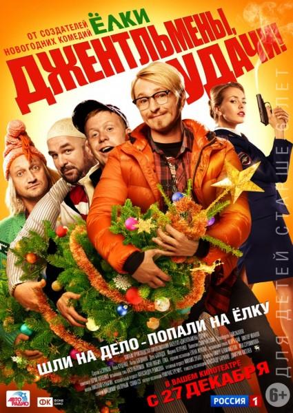 Джентльмены, удачи! (2012) DVD9 + BDRip 1080p/720p + HDRip + DVDRip