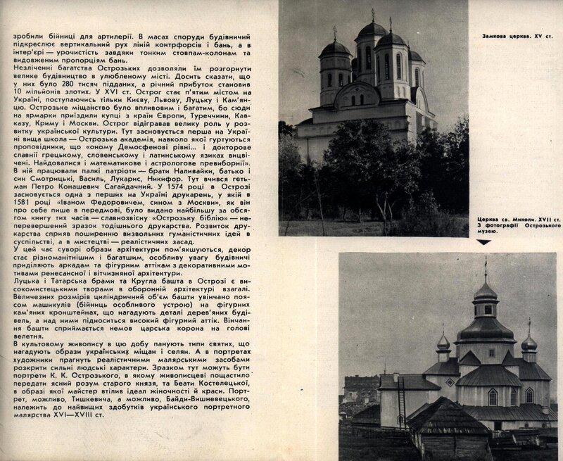 Острог 1966 текст (2).jpg
