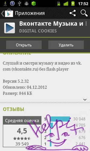 нет изображения видео вконтакте - фото 6