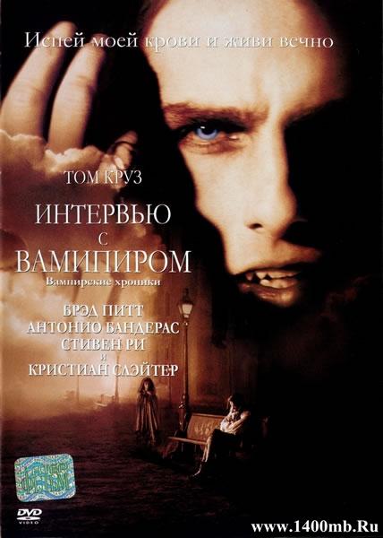 Интервью с вампиром / Interview with the Vampire: The Vampire Chronicles (1994/BDRip/HDRip)