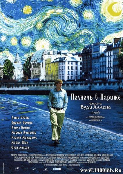 Полночь в Париже / Midnight in Paris (2011/HDRip)