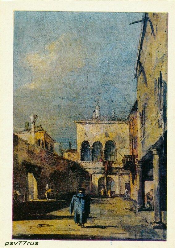 Вид венецианского дворика.  Франческо Гварди (1712-1793). Итальянская школа.