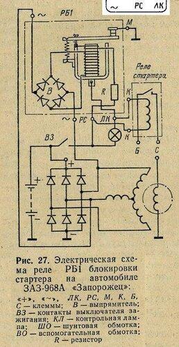 Схема подключения печки заз 968 фото 114