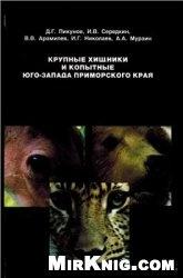 Книга Крупные хищники и копытные юго-запада Приморского края
