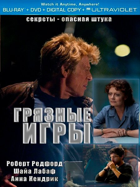 Грязные игры / The Company You Keep (2012) BD-Remux + BDRip 1080p + 720p + HDRip