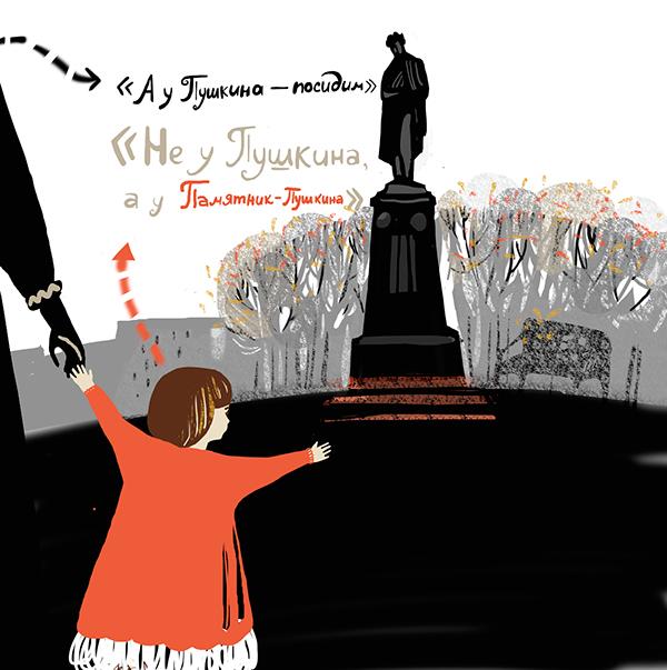 """""""Мой Пушкин"""": А у Пушкина посидим."""